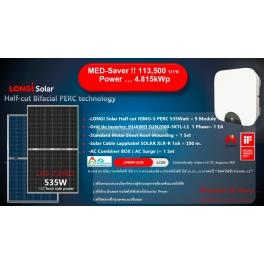 4.815 kW Solar Rooftop โซล่ารูฟท็อป 4.815 กิโลวัตต์