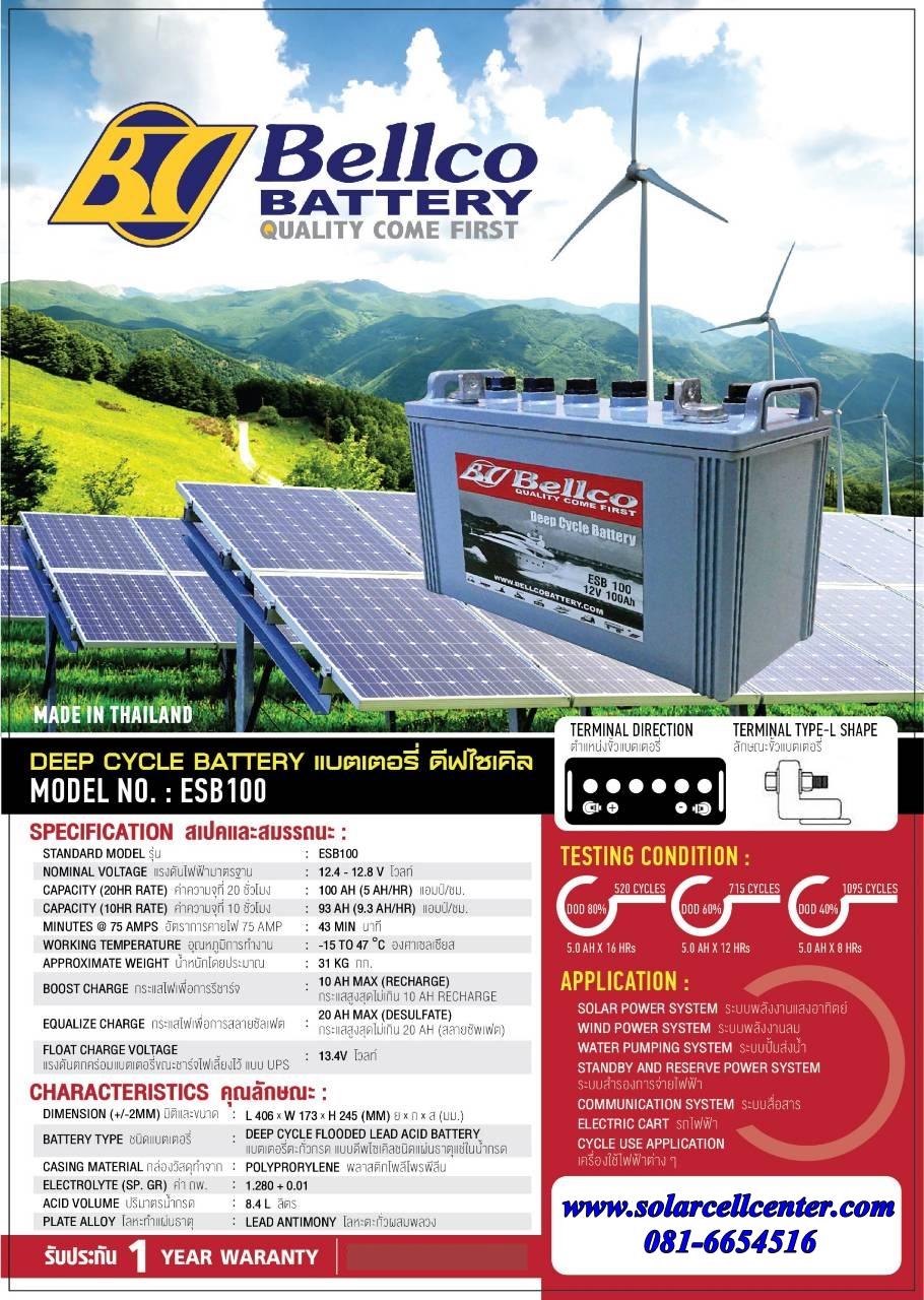 Battery/Bellco/bellco deep cycle esb 100