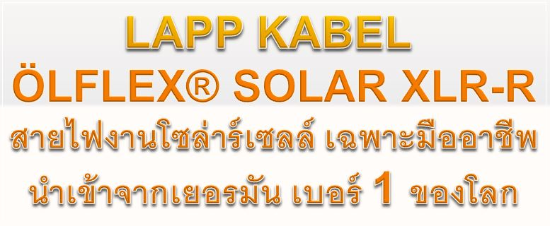 LappKabel Solar XLR-R นำเข้าจากเยอรมัน