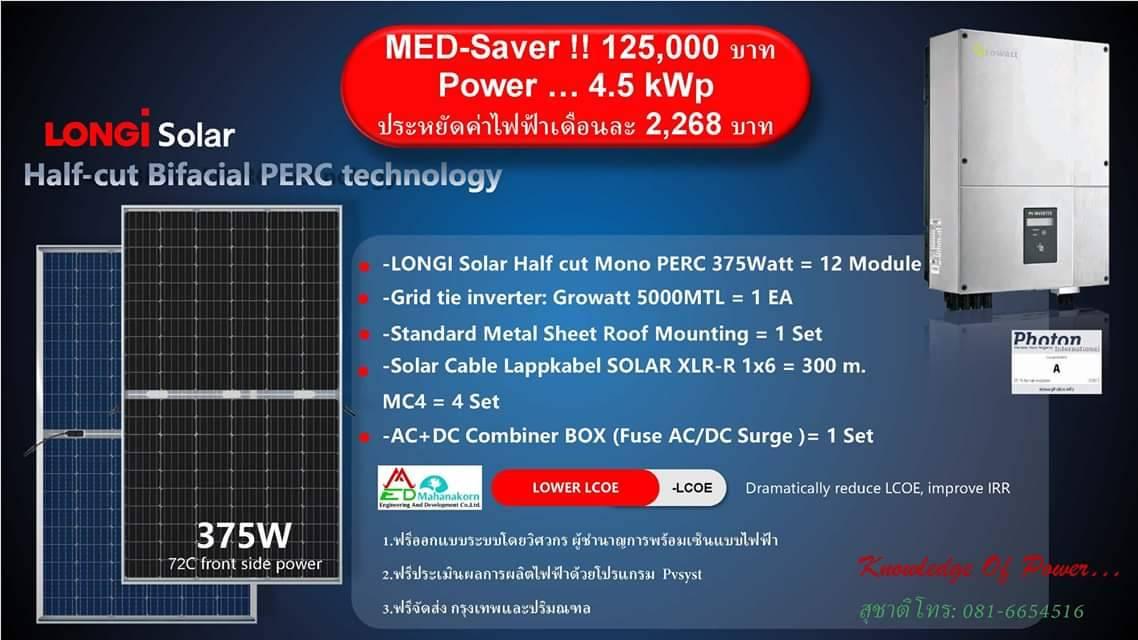 solarcellcenter.com/img/cms/LONGi Solar Mono PV/Solar Rooftop 4.5 kWp