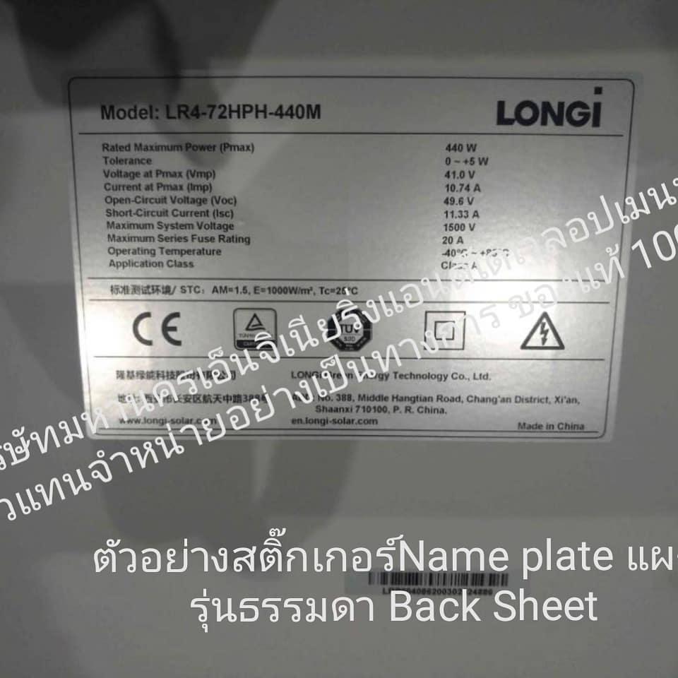 solarcellcenter.com/img/cms/Longi Solar Genuine/Longi Back Sheet แผงลองกิโซล่าร์