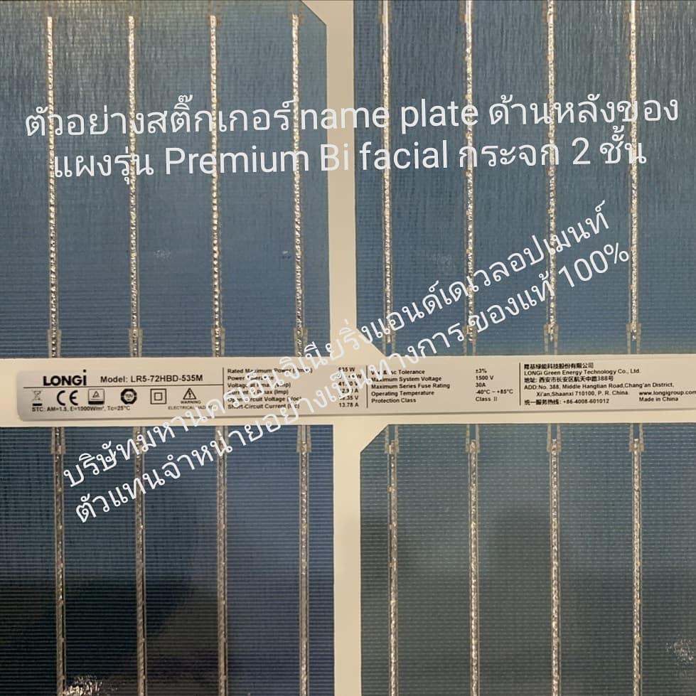 solarcellcenter.com/img/cms/Longi Solar Genuine/Longi Bi facial Double Glass แผงลองกิโซล่าร์