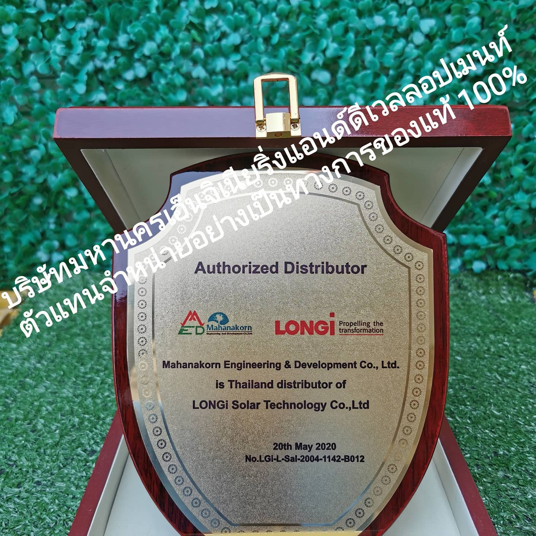 solarcellcenter.com/img/cms/Longi Solar Genuine/Longi Distributor Thaialnd ตัวแทนจำหน่ายลองกิโซล่าร์