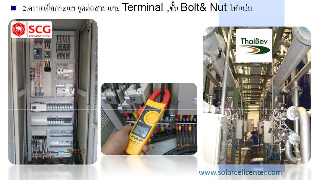 ตรวจเช็คกระแส จุดต่อสาย Terminal Nut&Bolt