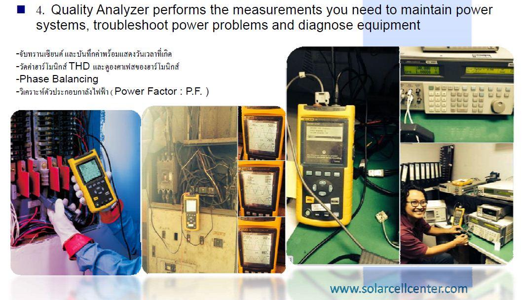 ตรวจสอบคุณภาพไฟฟ้า Quality Analyzer Performance