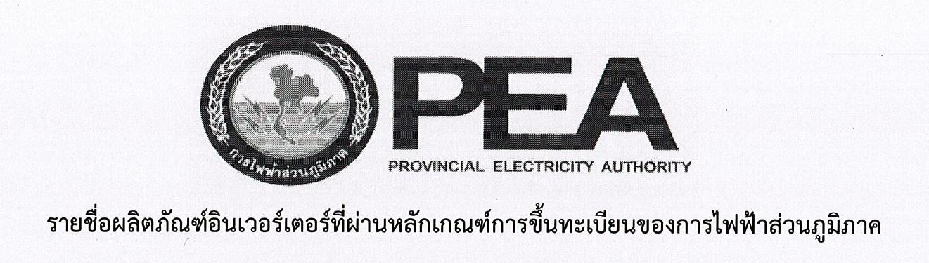 รายชื่ออินเวอร์เตอร์ที่ผ่านการขึ้นทะเบียน พื้นที่ของการไฟฟ้าส่วนภูมิภาค (กฟภ.)